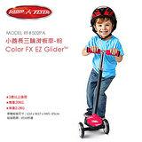 美國【RadioFlyer】小酋長三輪滑板車(粉)#502PA型