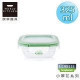 【美國康寧 CORELLE】小翠花輕采玻璃保鮮盒 方型325ml-612HC