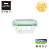 【美國康寧 CORELLE】歐洲香草輕采玻璃保鮮盒 方型325ml-612EH