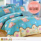 魔法Baby~磨毛5x6.2尺雙人枕套床包組 w00017