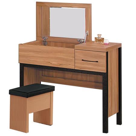 HAPPYHOME  沐掀鏡2.7尺化妝台含椅