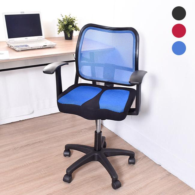 【凱堡】利克美臀T字型扶手辦公椅/電腦椅