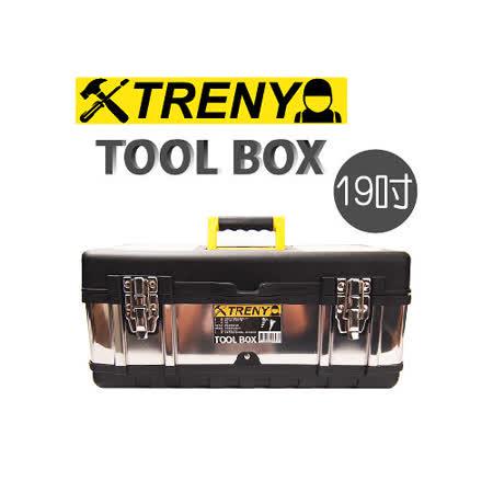 【TRENY】不鏽鋼工具箱19吋
