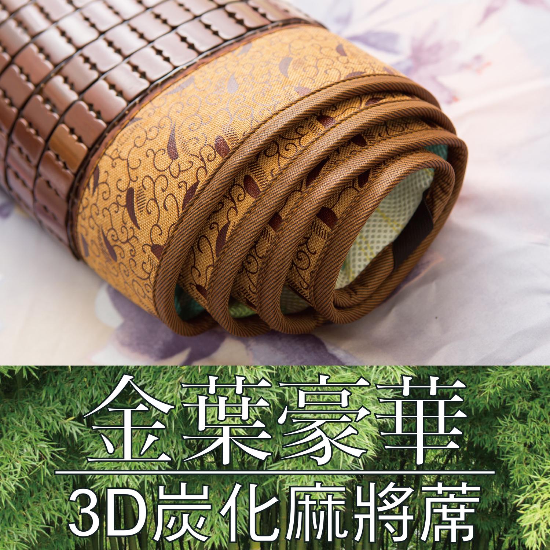 【名流寢飾】透氣麻將蓆金葉3D炭化 SGS專利認證-標準單人
