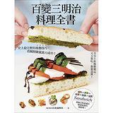 百變三明治料理全書:舌尖上的極緻挑逗,天天想吃、餐餐盡興!