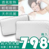 名流寢飾-買一送一<BR> 按摩工學天然乳膠枕