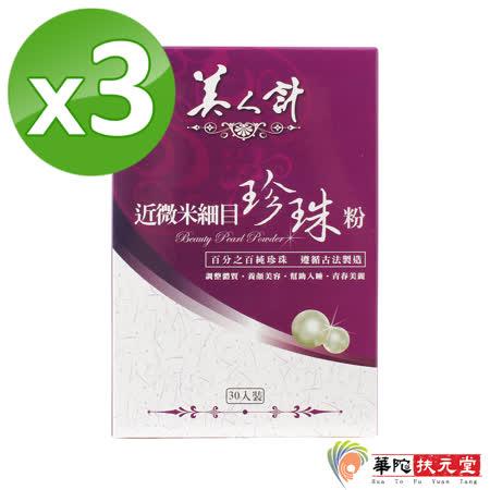 【華陀扶元堂】 美人計 珍珠粉3盒
