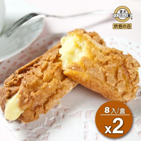 台南里夫蛋糕 超人氣手指泡芙2盒組