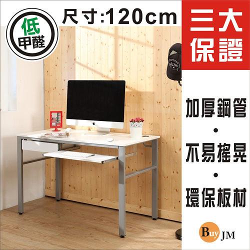 《BuyJM》低甲醛鏡面120公分穩重型抽屜加鍵盤工作桌