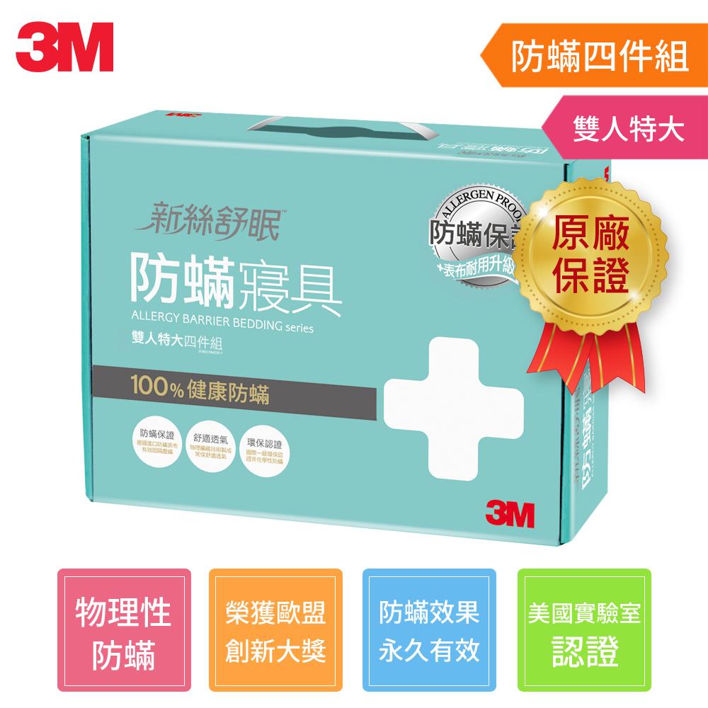 【3M-送聲寶陶瓷電暖器】新絲舒眠 防蹣寢具雙人特大四件組