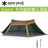【日本 Snow Peak 】Kayard多功能紗網天幕帳組 TP-400S