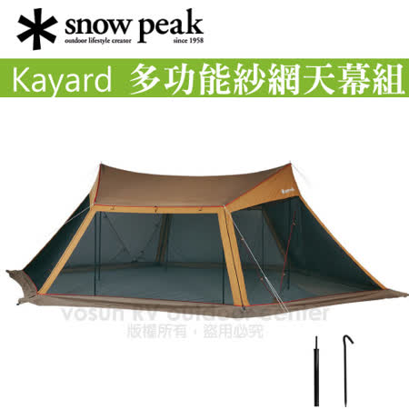 日本 Snow Peak 多功能紗網天幕帳組