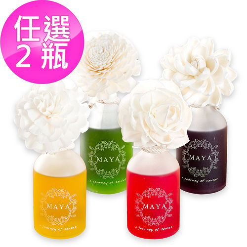 【泰國進口MAYA】香氛花FLOWER DIFFUSER 100ml(香味任選2瓶組)