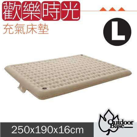 Outdoorbase 加大款 歡樂時光充氣床墊-L
