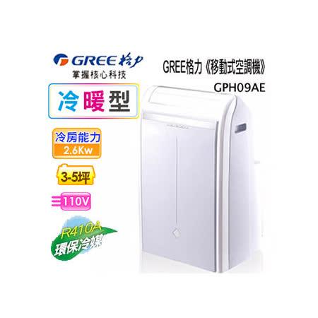 GREE 格力  移動式空調機冷暖型