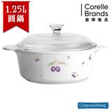 【美國康寧CorningWare】紫梅圓形康寧鍋1.2L-P12PU