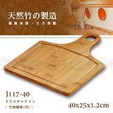 賣餐具 40x25x1.2公分 竹披薩板 Pizza Peel (方) J117-40 / 2330030122815