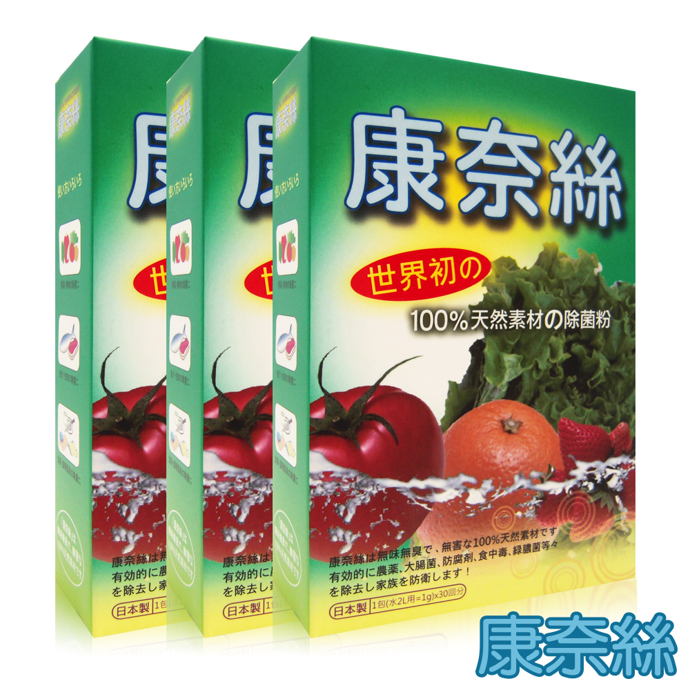 【日本康奈絲】100%純天然蔬果除菌粉 30包/盒x3(純北寄貝殼專利製成)