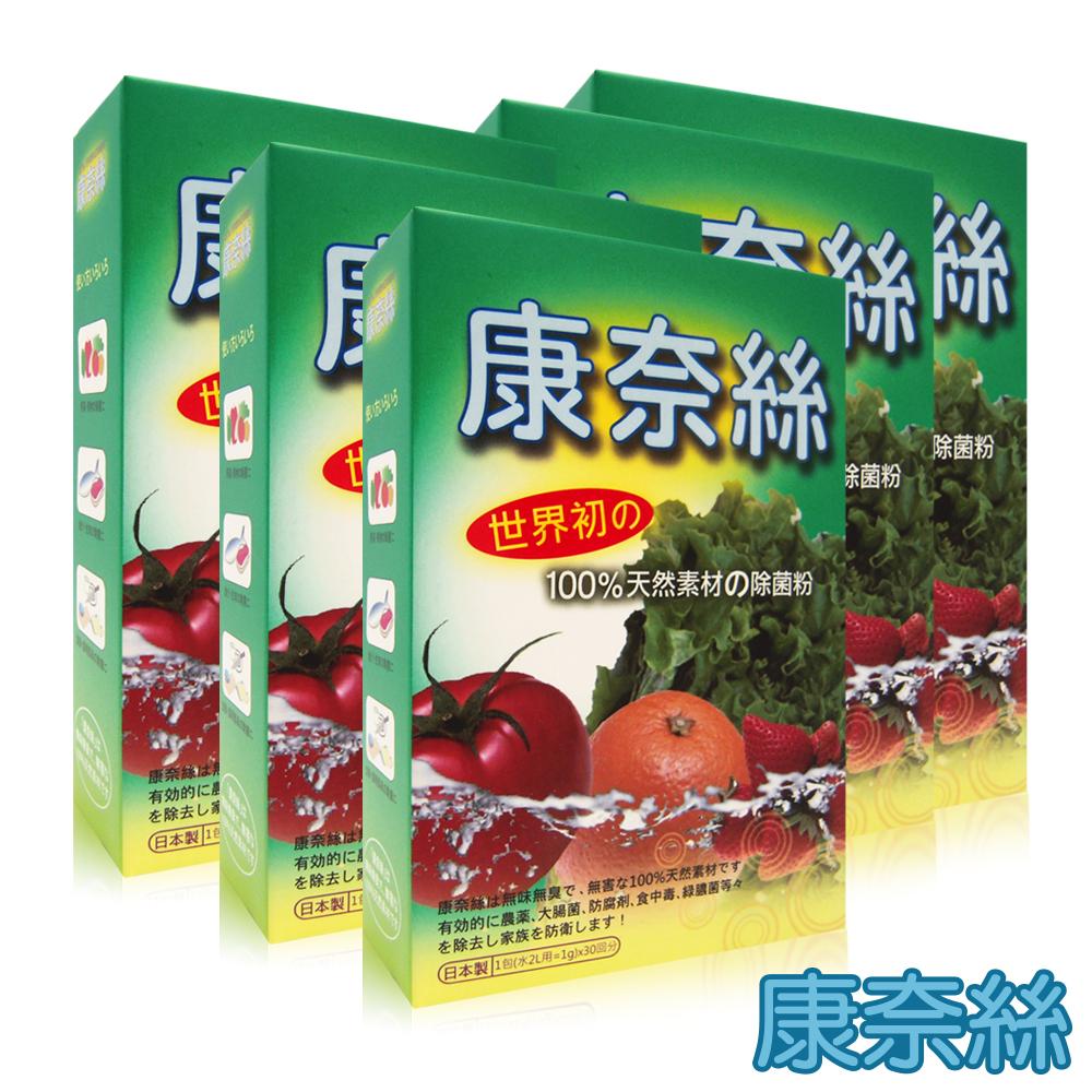 【日本康奈絲】100%純天然蔬果除菌粉 30包/盒x5(純北寄貝殼專利製成)