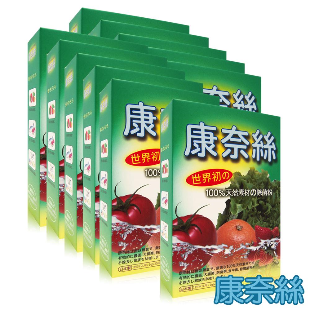 【日本康奈絲】100%純天然蔬果除菌粉 30包/盒x11(純北寄貝殼專利製成)