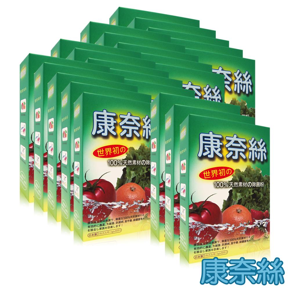 【日本康奈絲】100%純天然蔬果除菌粉 30包/盒x23(純北寄貝殼專利製成)