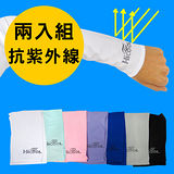 【HI COOL】韓版涼感防曬袖套(2入組)