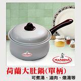 [美心Masions] 珍珠鍋系列-荷蘭-大肚鍋(單柄)  18CM