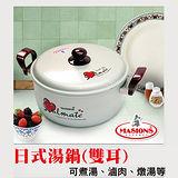 [美心Masions] 珍珠鍋系列-日式湯鍋 (雙)  24CM