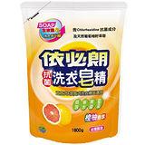 依必朗抗菌洗衣皂洗衣精橙柚補充包1800g