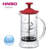 HARIO 大紅法式濾壓咖啡壺 CPSS-2-R 240ml