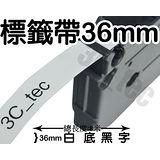 副廠 [1捲] Brother 兄弟牌 36mm TZ-261 白底黑字 護貝型標籤帶