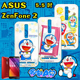 哆啦A夢★小叮噹 正版授權 華碩 ASUS ZenFone 2 5.5吋 歡樂世界彩繪手機軟殼 背蓋