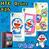 哆啦A夢★小叮噹 正版授權 HTC Desire 826 826W 歡樂世界彩繪手機軟殼 背蓋