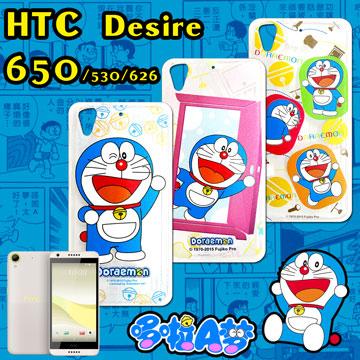 哆啦A夢★小叮噹 正版授權 HTC Desire 650/530/626 歡樂世界彩繪手機軟殼 背蓋