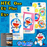 哆啦A夢★小叮噹 正版授權 HTC One E9 / E9+ 雙卡機 共用 歡樂世界彩繪手機軟殼 背蓋