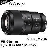 SONY FE 90mm F2.8 G Macro OSS (公司貨)