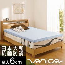 Venice <BR>日本防蹣記憶床墊-6cm