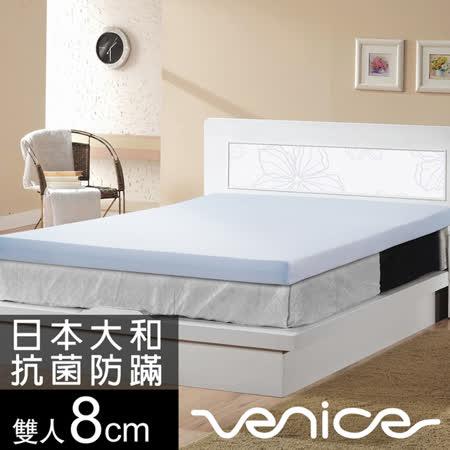 Venice 日本防蹣抗菌8cm記憶床墊
