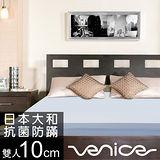 Venice日本防蹣抗菌10cm記憶床墊-雙人5尺