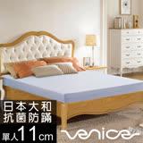 Venice日本防蹣抗菌11cm記憶床墊-單人3尺