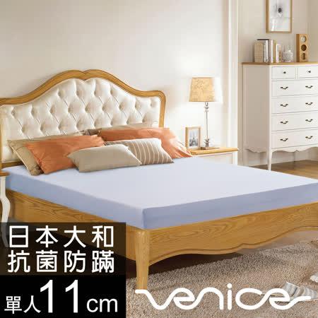 Venice 防蹣抗菌 11cm記憶床墊-單人3尺