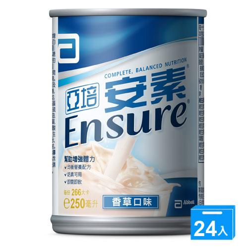 亞培安素香草250ml*24入/箱