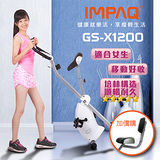 IMPAQ英沛克 簡約白X型磁控折疊健身車/GS-X1200 輕巧不占空間/健身器材/跑步機專賣/