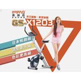 IMPAQ英沛克 日本暢銷/磁控折疊健身車/可加購背靠墊 GS-X1203 好收納/健身器材/飛輪/跑步機專賣