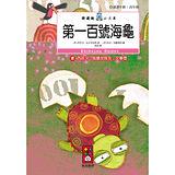 【風車圖書】第一百號海龜-樂讀趣小火車23(購物車)