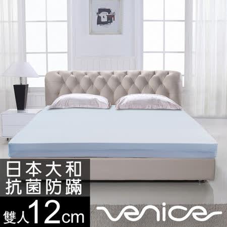 Venice 防蹣抗菌12cm記憶床墊