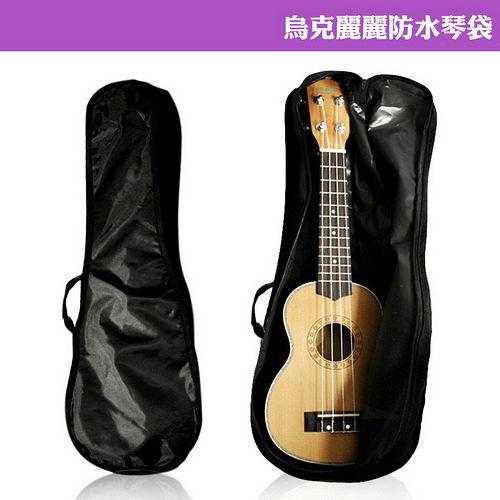 【美佳音樂】21吋 輕便 烏克麗麗防水琴袋-可揹可提式