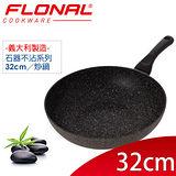 【義大利Flonal】石器系列不沾炒鍋32cm