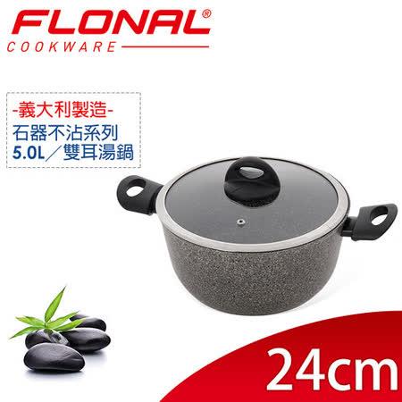 【義大利Flonal】石器系列不沾雙耳湯鍋24cm/5.0L