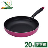 《PERFECT‧理想》品味日式不沾平煎鍋-20cm